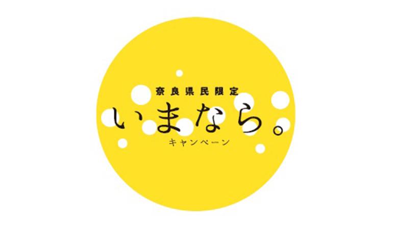 奈良県民限定いまなら。キャンペーン