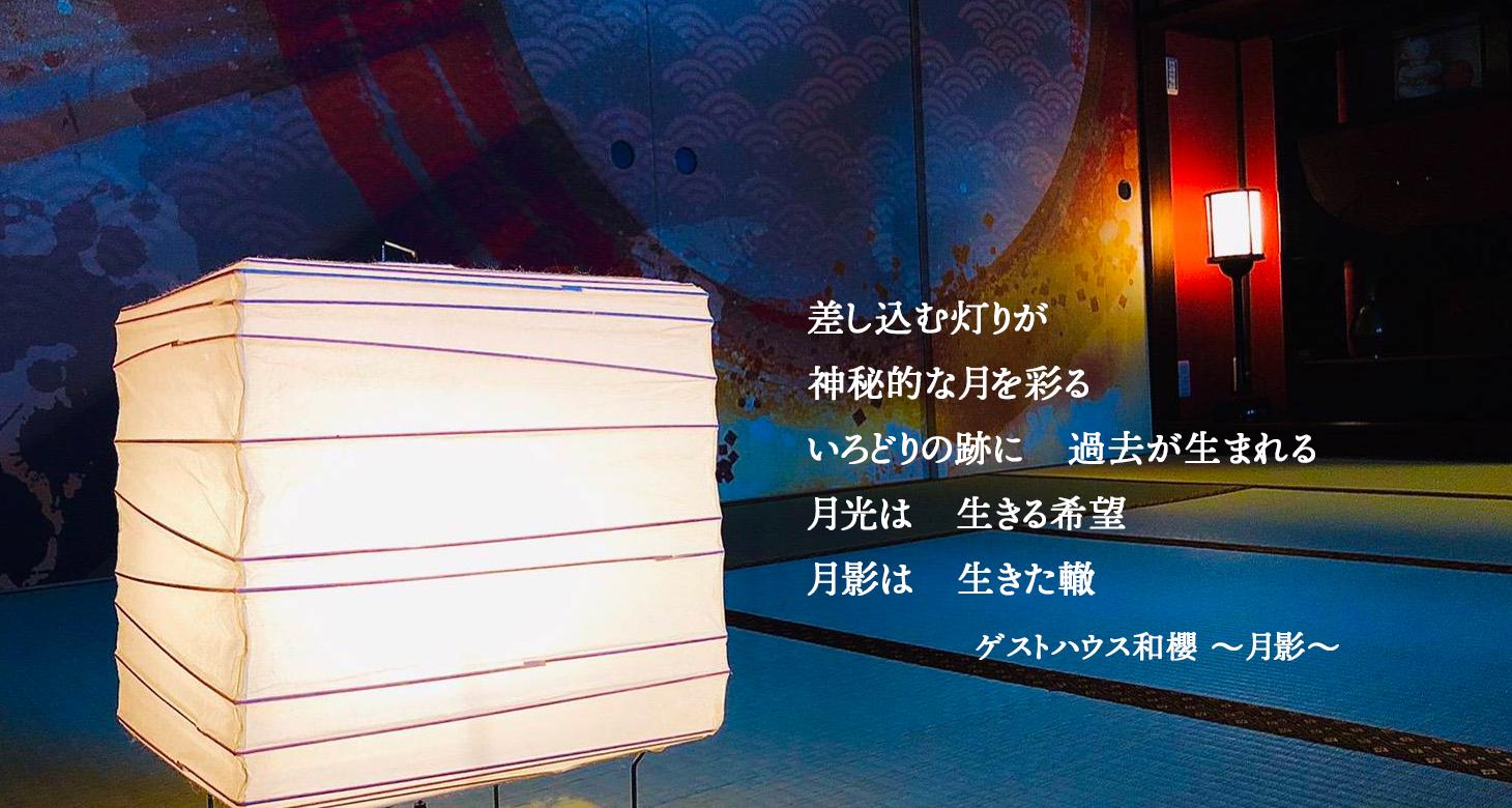 ゲストハウス和櫻〜月影〜