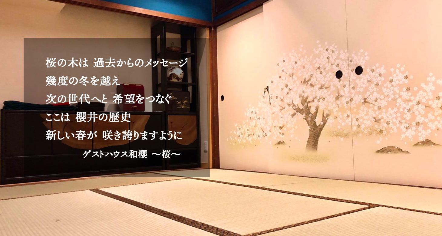 ゲストハウス和櫻〜桜〜