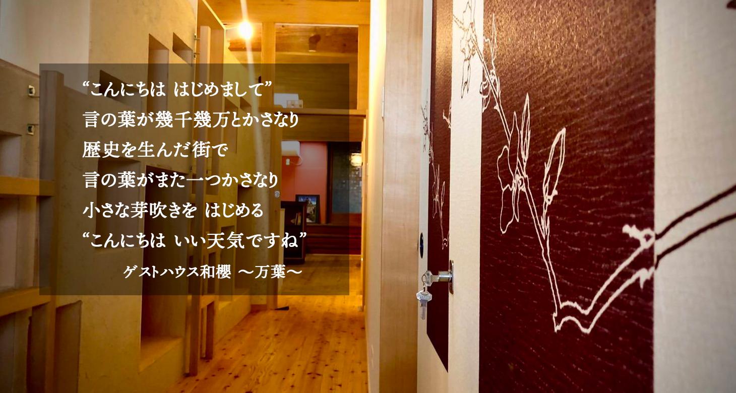 ゲストハウス和櫻〜万葉〜